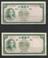 CHINE .  LOT DE 2 BILLETS DE 10  YUAN  . - China