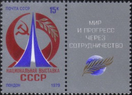 1979 USSR Exhibition In London Emblem Russia Stamp MNH - Russia & USSR