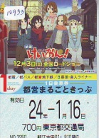 MANGA * Carte Prépayée  Japon * Cinéma * * Animé (10.933) * KARTE * MOVIE * PREPAID CARD JAPAN * - Cinéma