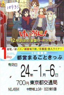 MANGA * Carte Prépayée  Japon * Cinéma * * Animé (10.935) * KARTE * MOVIE * PREPAID CARD JAPAN * - Film