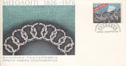 Greece FDC Scott #1172 4d Sortie Of The Garrison Of Missolonghi 150th Ann - FDC
