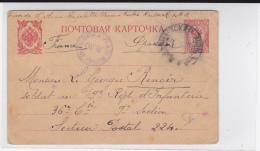 RUSSIE - 1917 - CARTE POSTALE ENTIER De KARTSISK (USINE De TUBES) Avec CENSURE N°30 Pour Le FRONT FRANCAIS (SP 224)