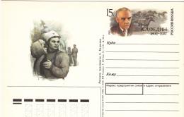 Rusland: PSO 2 Cat 1.10 Euro - 1992-.... Fédération