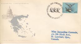 Greece FDC Scott #823 6d Emblem Of AHEPA - FDC