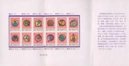 Folder 1992 Chinese Lunar New Year 12 Zodiac Stamps Rat Ox Tiger Rabbit Snake Horse Goat Monkey Rooster Dog Boar - Astrology