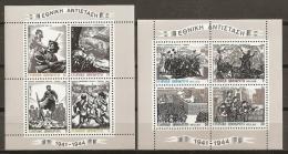 GRECIA 1982 - Yvert #H2/3 - MNH ** - Grecia
