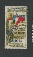 .Russie.Vignette Militaire Guerre De 1914 Avec Drapeaux France,United Kingdom, - Varietà E Curiosità