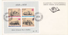 Greece FDC: 1978 Stamps On Stamps Feuillet Minisheet  (C80) - FDC