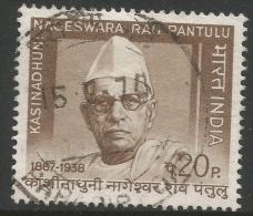 India. 1969 Kasinadhuni Nageswara Rao Pantulu Commemoration. 20p Used - India