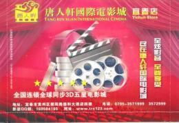 Tangrenxuan Int'l   Cinema  , Film Movie   , Specimen  Prepaid Card, Postal Stationery - Cinema