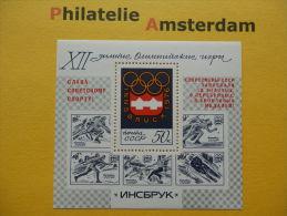 USSR 1976, OLYMPICS OLYMPIADE OLYMPIQUES / INNSBRUCK: Mi 4449, Bl. 110, ** - Winter 1976: Innsbruck