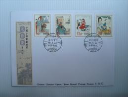 Taiwan 1997 Chinese Classical Opera ( Yuan Opera) FDC - 1945-... Republic Of China