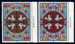 ROC 1750-51    ** - 1945-... Republic Of China