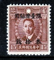 Taiwan  17  ** - 1888 Province Chinoise