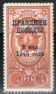 RUSSIE:  N°967 *      - Cote 5€ -