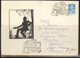 RUSSIA USSR Special Cancellation USSR Se SPEC 84-135-3 LERMONTOV Writer Literature Poet - 1923-1991 USSR