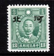 Japanese Occupation  HOPEI 4 N 57  Type  I   *  No  Wmk. - 1941-45 Northern China