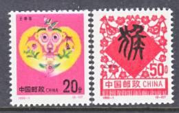 PRC 2378-9    **  NEW YEARS  MONKEY - 1949 - ... People's Republic