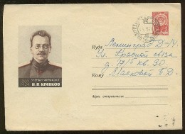 Stationery Mail Post 1965 Year Used Cover USSR RUSSIA Medicine Doctor KRAVKOV Scientist Pharmacology Pikalevo - 1923-1991 USSR