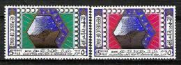 IRAQ Hajeer Islamic New Muslim Year 1967 Set  SC# 431 - 432 MNH - Iraq