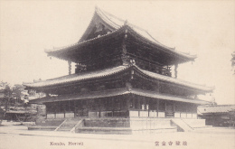 Kondo , Horiuji , Japan , 00-10s - Japon