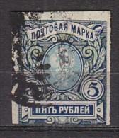 PGL AQ594 - RUSSIE RUSSIA Yv N°123 - 1917-1923 Republic & Soviet Republic