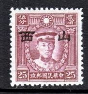 Japanese Occupation  SHANSI  5 N 41  Type II    *   Wmk. 261 - 1941-45 Chine Du Nord