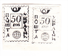 Ukraine ;  1992  ; Local Stamps Of Kiev ; Used Fragment Of Cover . - Ukraine