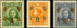 Rep China 1937 Sun Yat-sen & Martyr Surcharged Stamps D25 Famous SYS - Taiwán (Formosa)
