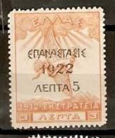 GREECE 1913 CAMPAIGN 1912 -3L - Unused Stamps