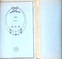 HEBREO HEBREW LIBRO - HEBREW PUBLISHING CO. DELANCEY STREET NEW YORK USA CIRCA 70 PAGES - Andere