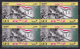 Egypt - 2013 - ( 61th Anniversary Of The Revolution Of 23 July 1952 - Pres. Gamal Abd El Nasser ) - B4 - MNH (**) - Nuovi