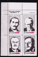 70th Anniversary Of Independance    W.Witos, I. Daszynski, W. Grabski, W. Korfanty - Solidarnosc-Vignetten