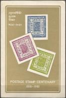 NEPAL - 1981 STAMP CENTENARY FIRST DAY FOLDER   SG 411-4  Sc 392-4 - Nepal