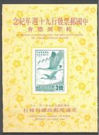 Formose: Yvert N° BF 14**; MLH; Oiseaux; Birds; Vögel; Oies Sauvages - 1945-... République De Chine