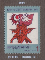 1974 - Europe - Bulgarie - 1 S. Soldats - - Gebraucht