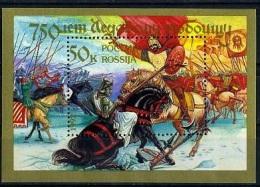 1992 750th Anniv Battle Of Lake Peipus Souvenir Sheet,Russia,Russland,Rus Sie,Mi. 224 Bl.2,MNH - 1992-.... Federación