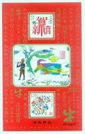 China Special Stamp S/S 2009-1 Ox Year Overprint Zodiac - Blocchi & Foglietti