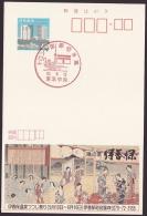 Japan Commemorative Postmark, Toronto International Stamp Exhibition, CAPEX 87, Tower, (jc2030) - Japan