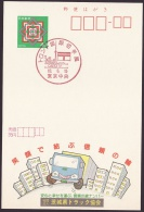 Japan Commemorative Postmark, Toronto International Stamp Exhibition, CAPEX 87, Tower, (jc2031) - Japan