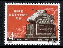 PRC 655  (o) - 1949 - ... People's Republic