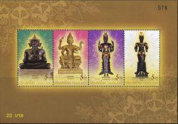 TH0651 Thailand 2009 Brahma, The Hindu God Shiva S/S(4) MH - Thailand