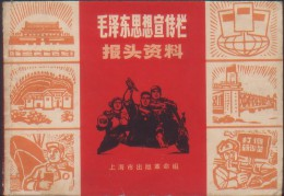 CHINA CHINE 1970  CULTURAL REVOLUTION MAO ZEDONG THOUGHT PROPAGANDIST PICTURE INFORMATION P.119 PICTURE 399 RARE! - 1949 - ... People's Republic