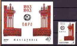 Macedonia 1993 Y Organizations IMRO Mi No 17 + Block 2 MNH - Macedonia