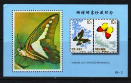"MINT - MNH ""CHINA"" - ""CHINESE"" - ""ASIA"" STAMP MINISHEET, Schmetterlinge (tie1772) - Butterflies"
