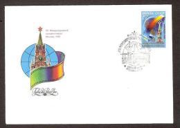 Cinema 1981 USSR Stamp FDC Mi 5087 12th International Film Festival. - Cinema