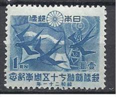 JAPON  N� 353 NEUF* TTB
