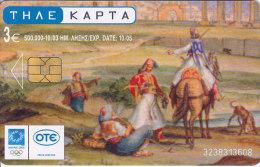 Greece, X1713, Benaki Museum - Ilissos, 2 Scans. - Griekenland