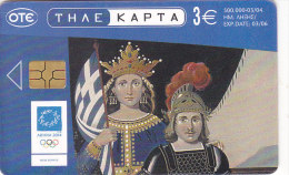 Greece, X1748, Telloglio Foundation Of Art - Bostaztoglou, 2 Scans. - Grecia