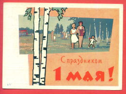 132479 / FAMILY MUSIC Accordion BUS - 1 MAY 1963 RIGA Latvia Inter. Workers Day By Ryakhovski  / Stationery / Russia - 1960-69